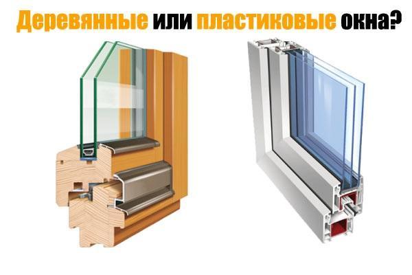 Сравнение деревянных и пластиковых окон
