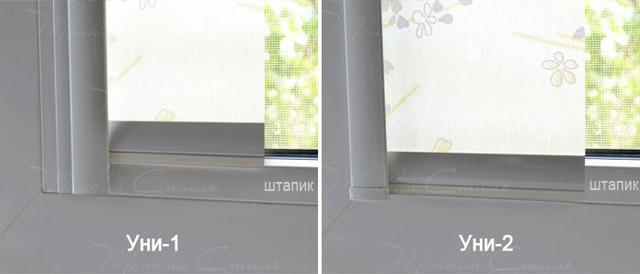 Рулонные шторы Уни-1 и Уни-2