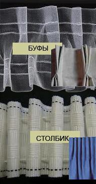 Основные виды шторной ленты