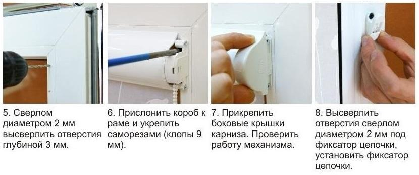 Монтаж кассетной рулонной шторы на ПВХ-окно