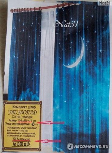 Фотошторы модель Звездопад, информация с упаковки