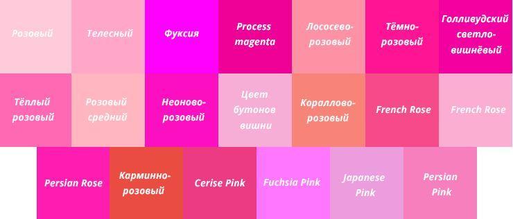 Шторы в оттенках розового цвета