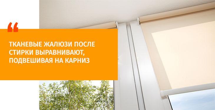 Нужно ли гладить шторы и как это сделать правильно