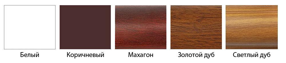 Цвета фурнитуры кассетных рулонных штор в миникассете: белый, коричневый, махагон, золотой дуб, светлый дуб