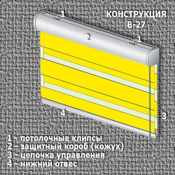 Конструкция Комбо День-Ночь (Зебра) b-27