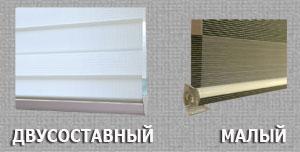 Нижние утяжелители для Комбо День-Ночь (Зебра) b-3