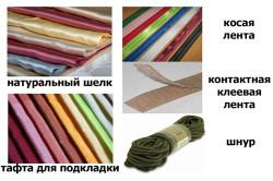 Необходимые для пошива подъемных штор материалы