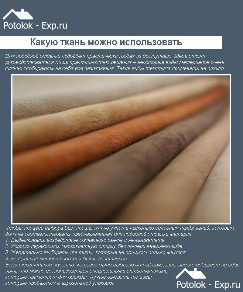 Какую ткань можно использовать