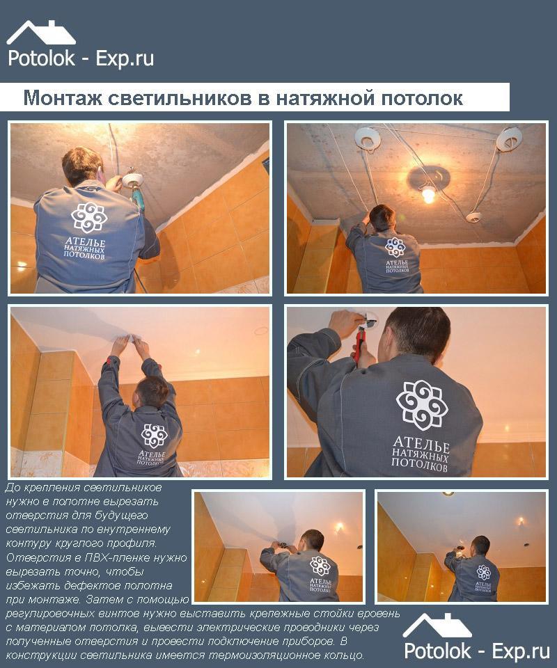 Монтаж светильников в натяжной потолок