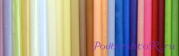 Разноцветная тюль
