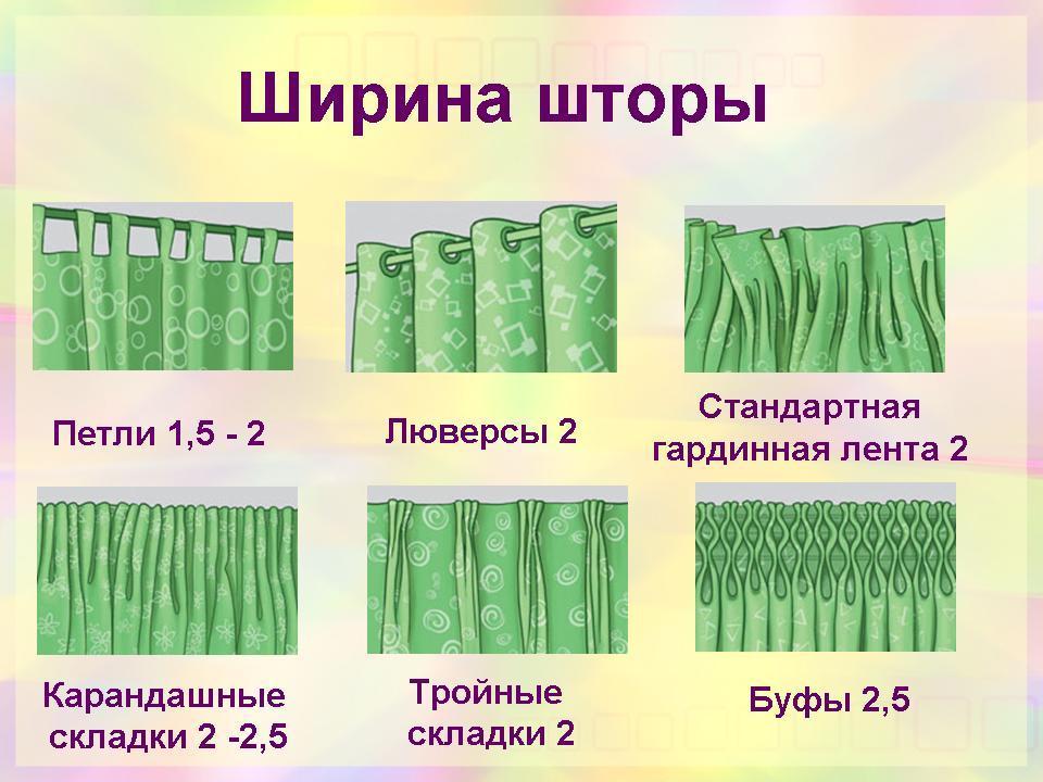 SHtoryi-i-tyul-----garmonichnoe-zavershenie-interera 1