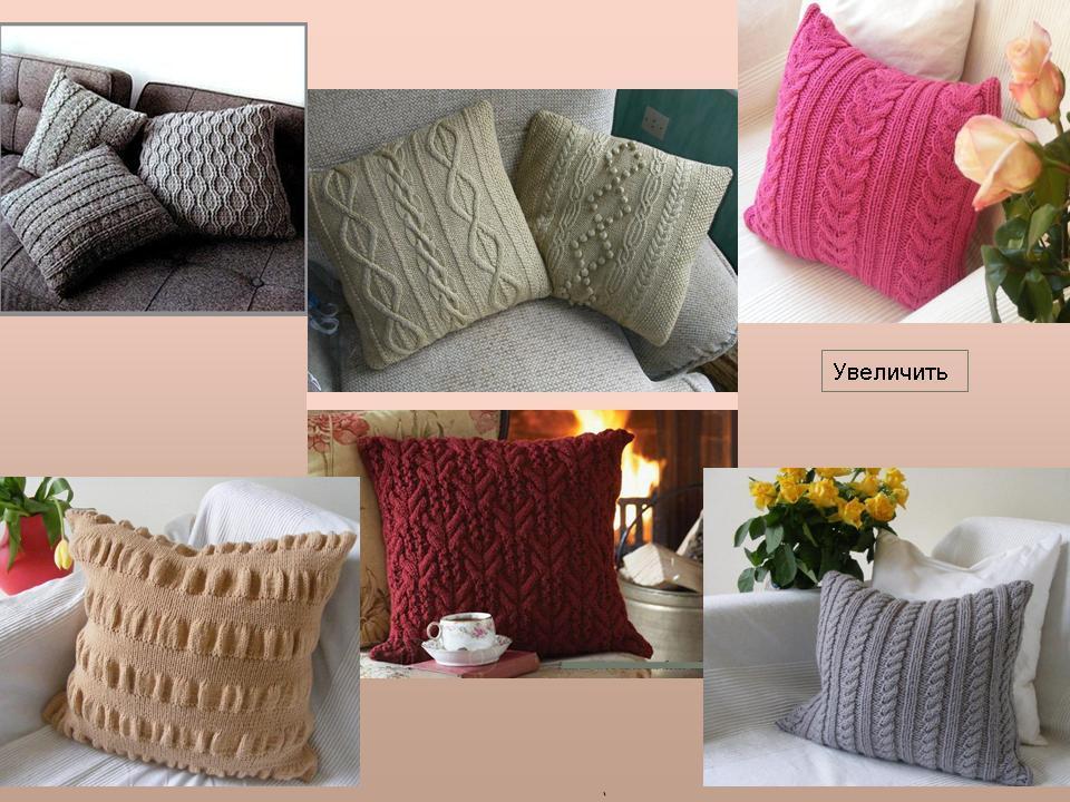 Чехлы на подушки вязаные